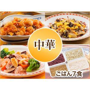 気くばり御膳 中華コース(おかず7食)+ごはん7食【冷凍】|nichireifoods
