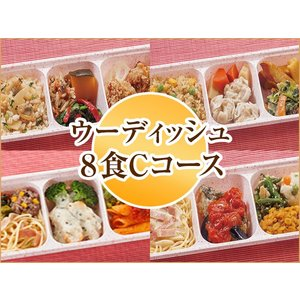 ウーディッシュ 8食Cコース【冷凍】ニチレイフーズ nichireifoods