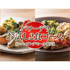 気くばり御膳パワーデリお試し2食コース [ショッピングモール限定]【冷凍】ニチレイフーズ|nichireifoods