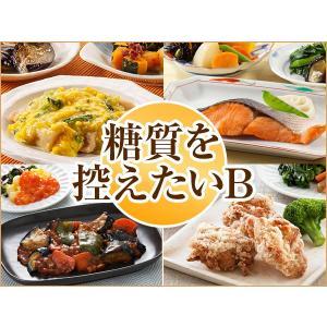 糖質Bコース 2018年秋冬【冷凍】 ニチレイフーズ|nichireifoods