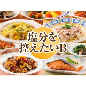 塩分Bコース 2018年秋冬【冷凍】 ニチレイフーズ|nichireifoods