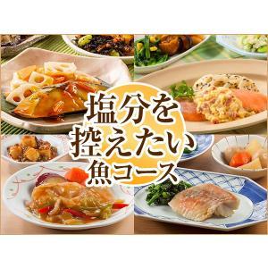塩分魚コース 2018年秋冬【冷凍】 ニチレイフーズ nichireifoods