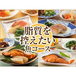 脂質魚コース 2018年秋冬【冷凍】 ニチレイフーズ nichireifoods