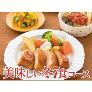 気くばり御膳 美味しい冬7食コース【冷凍】 ニチレイフーズ|nichireifoods