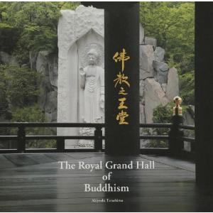 【メール便対応】念仏宗無量寿寺(念佛宗)総本山 写真集「佛教之王堂」The Royal Grand Hall of Buddhism|nichirin