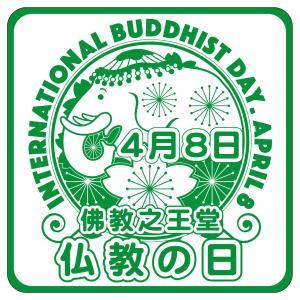 仏教の日 花まつり 降誕祭 ロゴシール メール便対応|nichirin