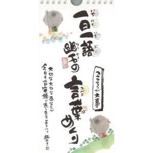 【メール便対応】御木幽石(みきゆうせき) 日めくり 「こころが大事」|nichirin