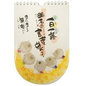 メール便対応 御木幽石(みきゆうせき) 日めくり 「まんまる笑顔で」|nichirin