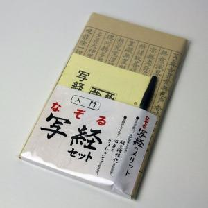 入門なぞる写経セット「般若心経」筆ペン付き メール便対応|nichirin