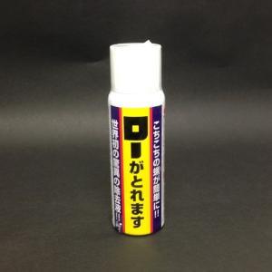火立てのお手入れに ローがとれます ミニ 80g|nichirin