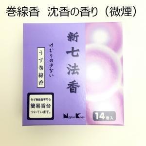 巻線香 新七宝香 沈香の香り けむりの少ないタイプ|nichirin