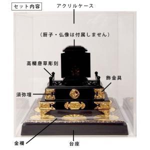 ミニ須弥壇 日月紋入 飾金具 高欄彫刻 金襴敷物 台座付 保護アクリルケースセット|nichirin