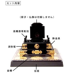ミニ須弥壇 日月紋入 飾金具 高欄彫刻 金襴敷物 台座付 セット|nichirin