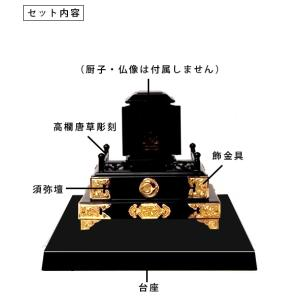 ミニ須弥壇 日月紋入 飾金具 高欄彫刻 台座セット|nichirin