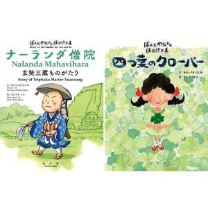 絵本2冊セット ナーランダ僧院+四つ葉のクローバー (ぼくとわたしのほとけさまシリーズ)|nichirin