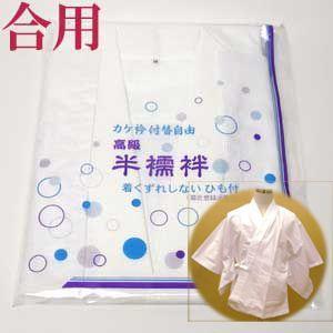 白衣用半襦袢 紐つき 合用 カケ衿付替自由 M・L・LLサイズ|nichirin