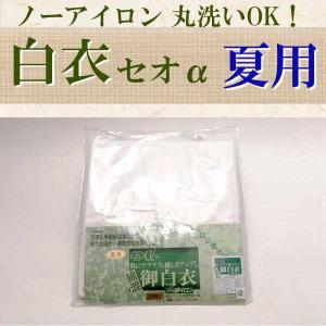 白衣 東レセオα 夏用 形状記憶加工|nichirin