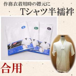 【メール便対応】 Tシャツ半襦袢 半袖 合用|nichirin