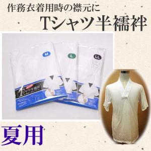 【メール便対応】 Tシャツ半襦袢 半袖 夏用|nichirin