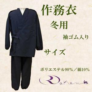 作務衣 紺色 冬用 袖口ゴムあり 日本製 オリジナルデザイン|nichirin