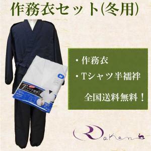 【送料無料】 日本製 オリジナル 作務衣 + 半襦袢 セット 作務衣:紺色 冬用 (袖口ゴムあり) 半襦袢:七分袖 合用|nichirin
