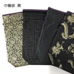 【メール便対応】 巾着袋 黒|nichirin