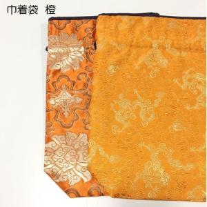 【メール便対応】 巾着袋 橙|nichirin