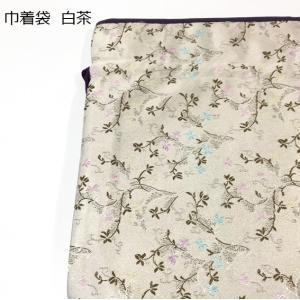 【メール便対応】 巾着袋 白茶|nichirin