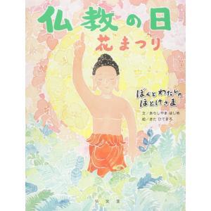 絵本 仏教の日 〜花まつり〜 (ぼくとわたしのほとけさまシリーズ)|nichirin