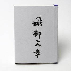 御文章 五帖一部 カタカナ版|nichirin
