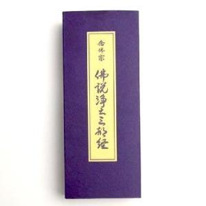 佛説浄土三部経 念仏宗無量寿寺(念佛宗)|nichirin