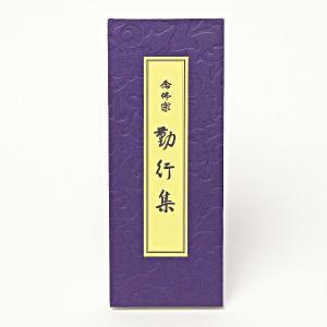 【メール便対応】 勤行集 念仏宗無量寿寺(念佛宗)|nichirin