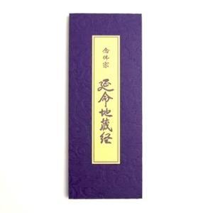 【メール便対応】 延命地蔵経 念仏宗無量寿寺(念佛宗)|nichirin