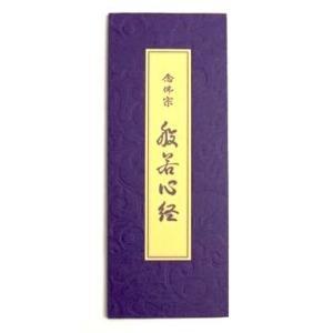 【メール便対応】 般若心経 念仏宗無量寿寺(念佛宗)|nichirin