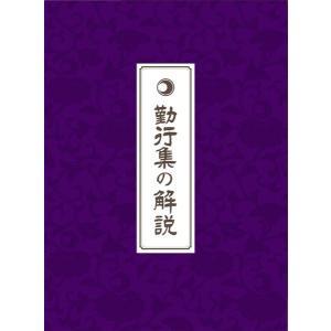 【メール便対応】勤行集の解説 念仏宗無量寿寺(念佛宗)|nichirin
