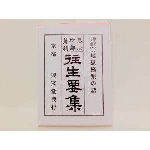 【メール便対応】 経典 往生要集|nichirin