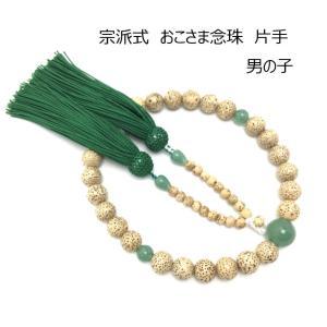 宗派式 おこさま念珠 片手27玉 星月菩提珠 インドヒスイ仕立 正絹房 nichirin
