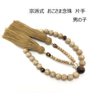 宗派式 おこさま念珠 片手27玉 星月菩提珠 虎目仕立 正絹房 nichirin