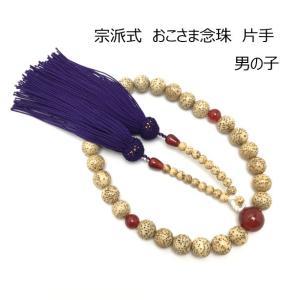 宗派式 おこさま念珠 片手27玉 星月菩提珠 瑪瑙仕立 正絹房 nichirin