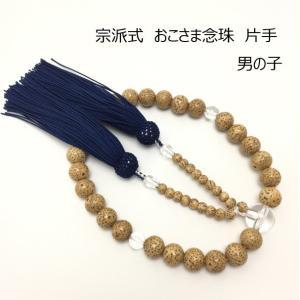宗派式 おこさま念珠 片手27玉 星月菩提珠 水晶仕立 正絹房|nichirin