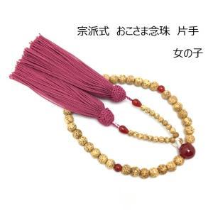 宗派式 おこさま念珠 片手36玉 星月菩提珠 瑪瑙仕立 正絹房 nichirin
