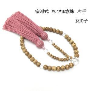 宗派式 おこさま念珠 片手36玉 星月菩提珠 水晶仕立 正絹房 nichirin