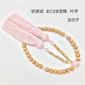 宗派式 おこさま念珠 片手36玉 星月菩提珠 紅水晶仕立 正絹房 nichirin