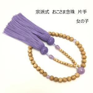 宗派式 おこさま念珠 片手36玉 星月菩提珠 藤雲石仕立 正絹房 nichirin