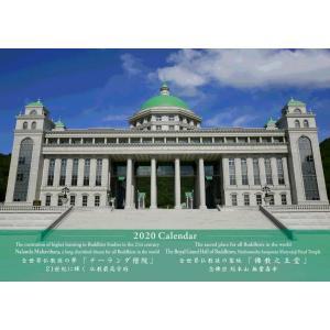 2020年カレンダー『ナーランダ僧院』『佛教之王堂』念佛宗無量壽寺(念仏宗無量寿寺)|nichirin