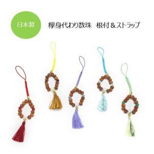 【メール便対応】日本製・欅(けやき)身代わり数珠 根付&ストラップ 天然木・天然石使用|nichirin