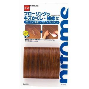 ニトムズ フローリングホシュウテープ ミディア...の関連商品2