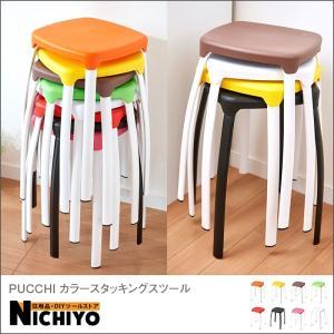 カラースツール ラウンジ チェア スタッキングチェア 椅子 イス  シンプル スタッキングスツール おしゃれ家具 インテリア パイプイス 色限定特価 台数限定