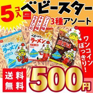 送料無料 500円ポッキリ おやつカンパニー ベビースターラーメンシリーズ3種 5個入 ポイント消化 ゆうパケットDM便
