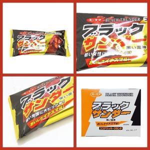 駄菓子のまとめ買い・チョコ系の駄菓子 ユーラク...の詳細画像1